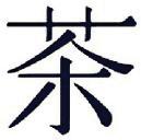 chinese tea symbol